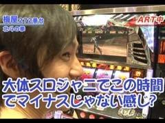 #157 嵐・梅屋のスロッターズ☆ジャーニー�福島県★後編/動画