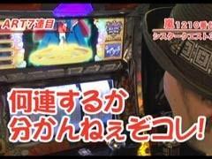 #161 嵐・梅屋のスロッターズ☆ジャーニー�長野県★後編/動画