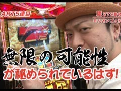 #163 嵐・梅屋のスロッターズ☆ジャーニー三重県★後編/動画