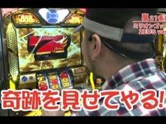 #195 嵐・梅屋のスロッターズ☆ジャーニー千葉★後編/動画