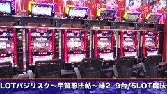 #625 嵐・梅屋のスロッターズ☆ジャーニー/愛知県★前編/動画