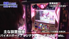#631 嵐・梅屋のスロッターズ☆ジャーニー/千葉県★前編/動画
