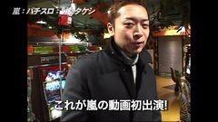 arather sky〜ライター「嵐」その素顔と流儀〜/サンダーV/獣王/動画