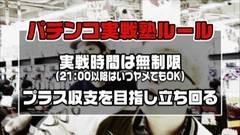 #1 実戦塾2016/SP海物語inJP/海物語3R/魔戒ノ花/牙狼金色/動画