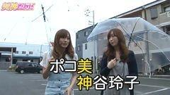 #1 美神解放区/動画