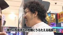 #25 船長タック3rd/アナゴ/魔戒ノ花/凱旋/動画