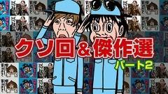 #82 製作所/総集編 パート2/動画