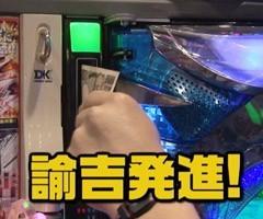 #81ビジュRパチンコ劇場花の慶次〜愛/大海スペシャル/Fマクロスフロンティア/動画