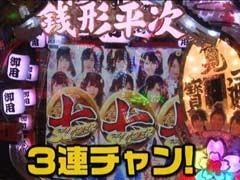 #101ビジュRパチンコ劇場大海スペシャル アグネス/銭形平次 チームZ/動画