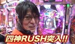 #173 ビジュRパチンコ劇場太王四神記/冬のソナタFinal/動画