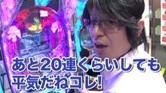 #175 ビジュRパチンコ劇場北斗の拳5覇者/動画