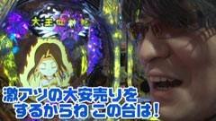 #179 ビジュRパチンコ劇場CRぱちんこ 太王四神/動画