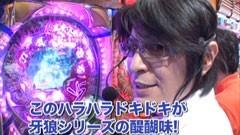 #184 ビジュRパチンコ劇場/ゴーストNEO JP/牙王RR/動画