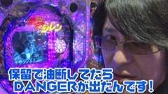 #187 ビジュRパチンコ劇場/CR魔戒決戦牙王RR/風来のシレン/動画