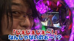 #203 ビジュRパチンコ劇場/ぱちんこコードギアス/消されたルパン/動画