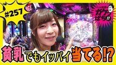 #257 ガケっぱち!!/中川パラダイス(ウーマンラッシュアワー)/動画