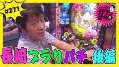 #271 ガケっぱち!!/とにかく明るい安村/動画