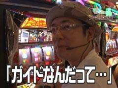 #207 ういちの放浪記/押忍!!豪炎高校應援團/動画