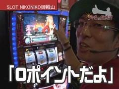 #249 ういちの放浪記/スナイパイ72/動画