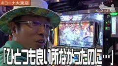 #284 ういちの放浪記/モンキーターンII/動画