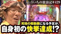 #429 ういちの放浪記/動画