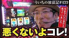 #433 ういちの放浪記/動画