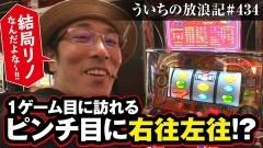 #434 ういちの放浪記/動画
