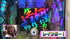 #254 ビワコのラブファイター/P寄生獣/動画