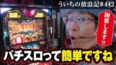#442 ういちの放浪記/動画