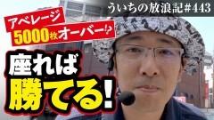 #443 ういちの放浪記/動画