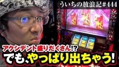 #444 ういちの放浪記/動画