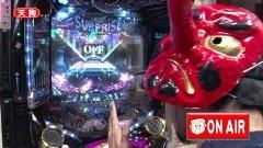 #141 オリジナル必勝法セレクション/消されたルパン/大海4BK/動画