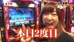 #44 PPSLタッグリーグ/CRルパン8/キャプ翼/バジ絆/動画