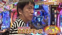 #228 ガケっぱち!!/佐藤 悠(ギャンブルグルーヴ)/動画
