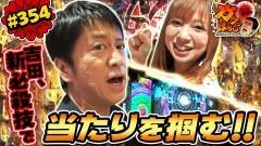 #354 ガケっぱち!!/フィーバーゆうじろう/動画