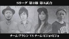 必勝本セレクション/Sリーグ第2節epilogue/動画