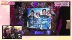 #35 美神解放区/動画