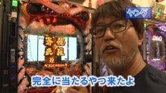 #238 ヒロシ・ヤングアワー/天帰/リング呪い再び/ハナホウオウ/動画