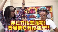 #336 おもスロ/ディスクアップ/沖バケ/不二子A+/動画