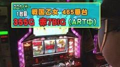 #195 パチスロバトルリーグ「17シーズン」戦国乙女/AKB48/動画