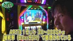 #200 パチスロバトルリーグ「17シーズン」獣王/Persona4/動画