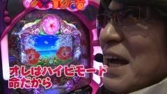 #74 ビジュR1/沖縄4桜319/大海4/沖縄3桜ライト/動画