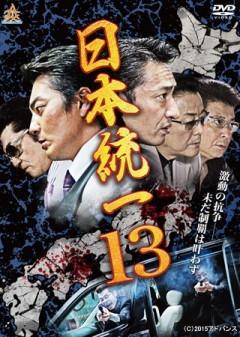 日本統一13/動画