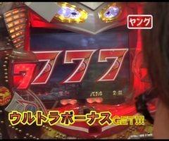#2 万発・ヤングのわかってもらえるさCRぱちんこウルトラセブン/動画