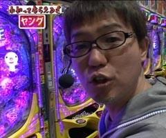 #6 万発・ヤングのわかってもらえるさCR宇宙戦艦ヤマト 復活編/動画