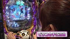 #292 ビワコのラブファイター/P貞子3D2/動画