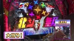 #298 ビワコのラブファイター/北斗無双 第3章/動画