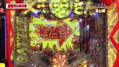 #174 PPSLタッグリーグ/北斗無双/沖海4/大工の源さん 超韋駄天/動画