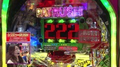 #304 ビワコのラブファイター/PパトラッシュV GREEN/P笑ゥせぇるすまん 最後の忠告/動画