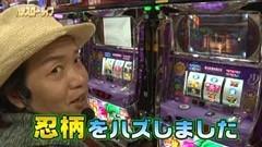 #96 パチスロ〜ライフ足立★後編/動画